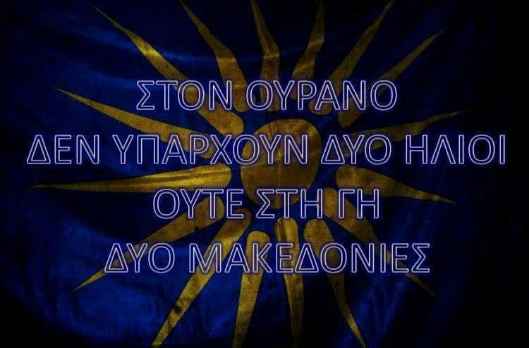 Στον απόηχο του μεγάλου εθνικού πατριωτικού Συλλαλητηρίου της Θεσσαλονίκης (8)
