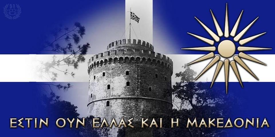 Στον απόηχο του μεγάλου εθνικού ιστορικού χαρακτήρα Συλλαλητηρίου στην Θεσσαλονίκη (5)