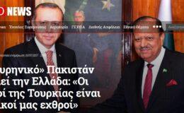 Φίλοι ἀδελφικοὶ τῶν Τούρκων οἱ Πακιστανοὶ …«ἐπενδυτές»!!!