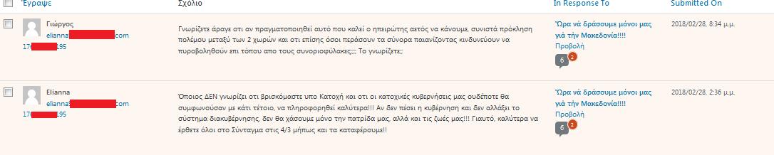 τρολλάκια γιὰ συλλαλητήριον Εὐζώνων