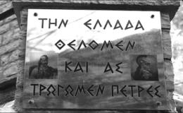 Δὲν ἐγεννήθη ἡ Πατρὶς γιὰ νὰ πεθάνῃ