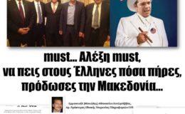 Ἦσαν πολλά τά λεφτά καί γιά τό ξεπούλημα τῆς Μακεδονίας;