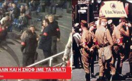 Ζωντάνευσαν τὰ ΚΝΑΤ γιὰ νὰ ὑπερασπισθοῦν τὸν ΣΥΡΙΖΑ!!!