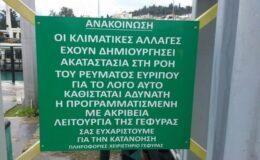 Χαμένη ὁριστικῶς ἡ …ἐπιχείρησις «κλιματικὴ ἀλλαγή!!!