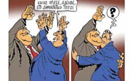 Ψηφίζοντας (μὲ χαρά!!!) τοὺς …δημίους μας!!!
