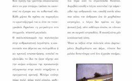 Χρήσιμοι ἠλίθιοι οἱ σχεδιαστὲς τῶν μεγαλυτέρων ἐγκλημάτων κατὰ τῆς Ἀνθρωπότητος