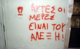 Λιτὴ …«ἀφθονία» σημαίνει δίχως μέλλον χώρα!!!