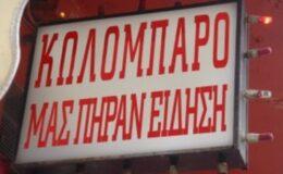 Χρηματοδοτῶνται (ἀκόμη καὶ) ὄταν …φεύγουν!!!