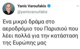 Γιάν(ν)ης ἀπὸ …ἄλλο ὑλικό!!!