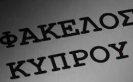 Φάκελλος Κύπρου καὶ ἄλλες …παραμυθολογίες!!!
