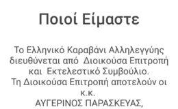 Διαρκῶς θὰ διογκώνεται (καὶ ΝουΔουλικὰ) ὁ ἐποικισμός…