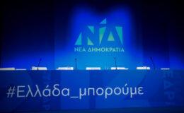 Διορισμοὶ …ἀρεστῶν!!!