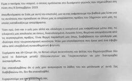 Προεστοὶ καὶ κοτζαμπάσηδες
