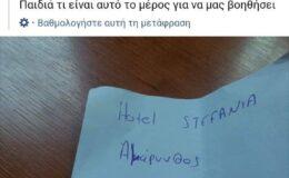 Χλιδάτες διακοπὲς σὲ πανάκριβα ξενοδοχεία γιὰ τοὺς …«ἐπενδυτές»