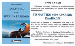 Βιβλιο-πρόσκλησις γιὰ τὸ νέο ἔργο τοῦ κου Μιχαλοπούλου