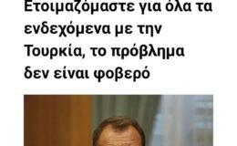 Γιὰ τὶς ὦρες ἀνάγκης ποὺ ἔρχονται