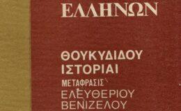 Βιβλιοσχολιάζοντας τὸν Πελοποννησιακὸ Πόλεμο (Θουκυδίδης)